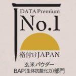 日本一の籾まで食べる「玄米パウダー」として認証~BAP 玄米パウダー プレミアム~