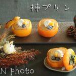 第2回コンテスト玄米レシピパウダーライトレシピ「柿プリン」