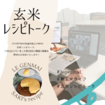 7/30(金)に第1回玄米レシピトークを開催いたしました!